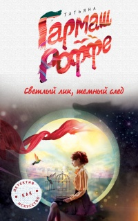 Светлый лик, темный след - Татьяна Гармаш-Роффе