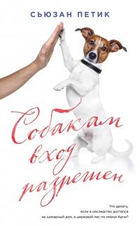 Собакам вход разрешен - Сьюзан Петик