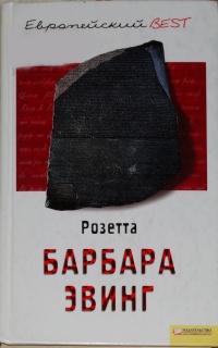 Розетта - Барбара Эвинг