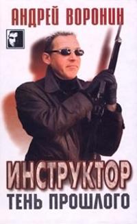 Тень прошлого - Андрей Воронин