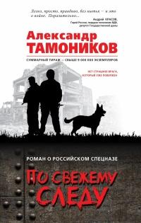 По свежему следу - Александр Тамоников