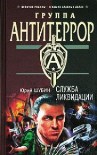 Служба ликвидации - Юрий Шубин