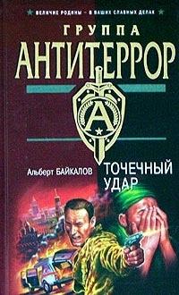 Точечный удар - Альберт Байкалов