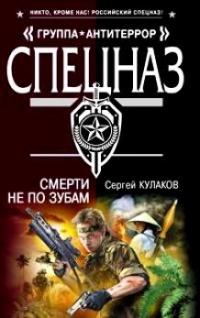 Смерти не по зубам - Сергей Кулаков