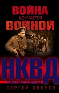 Война кончается войной - Сергей Зверев
