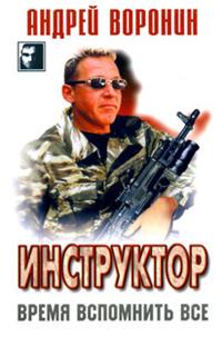 Время вспомнить все - Андрей Воронин