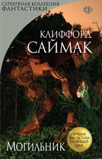 Могильник - Клиффорд Саймак