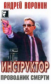 Проводник смерти - Андрей Воронин
