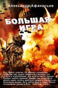Большая игра - Александр Афанасьев