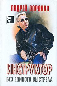 Без единого выстрела - Андрей Воронин