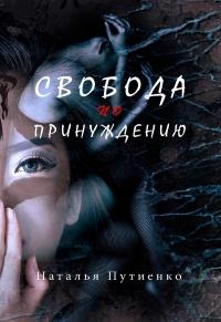 Свобода по принуждению - Наталья Путиенко