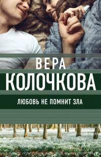 Любовь не помнит зла - Вера Колочкова