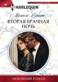 Вторая брачная ночь - Мишель Смарт