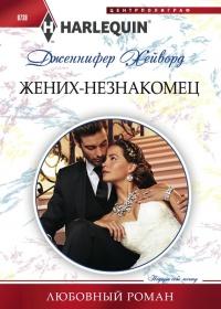 Жених-незнакомец - Дженнифер Хейворд