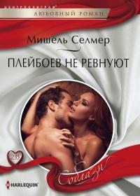 Плейбоев не ревнуют - Мишель Селмер