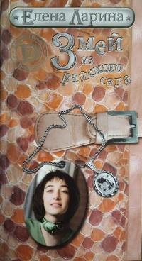 Змей из райского сада - Елена Ларина