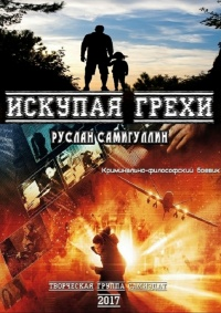 Искупая грехи - Руслан Самигуллин