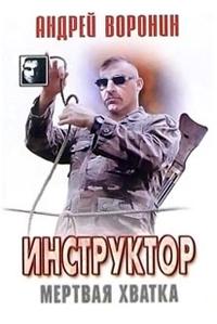 Мертвая хватка - Андрей Воронин