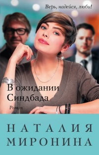 В ожидании Синдбада - Наталия Миронина