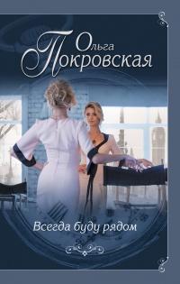 Всегда буду рядом - Ольга Покровская