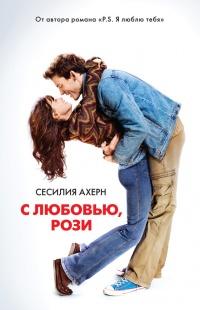С любовью, Рози - Сесилия Ахерн