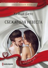 Сбежавшая невеста - Хейди Беттс