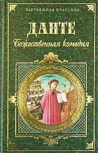 Божественная комедия - Алигьери Данте