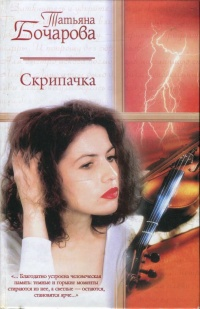Скрипачка - Татьяна Бочарова