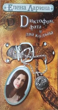 Диктофон, фата и два кольца - Елена Ларина