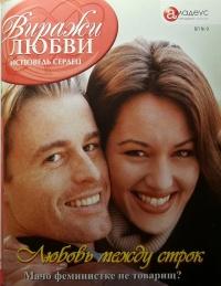 Любовь между строк - Дженни Баркли