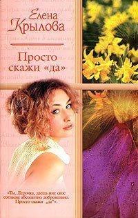 """Просто скажи """"да"""" - Елена Крылова"""