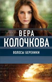 Волосы Береники - Вера Колочкова