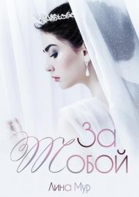 Затобой - Лина Мур
