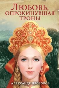 Любовь, опрокинувшая троны - Александр Прозоров