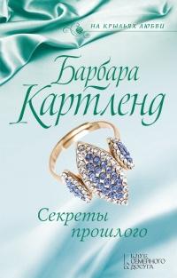 Секреты прошлого - Барбара Картленд