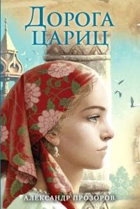 Дорога цариц - Александр Прозоров