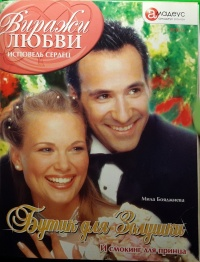 Бутик для Золушки - Людмила Бояджиева