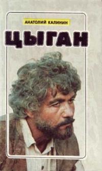 Цыган - Анатолий Калинин