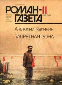 Запретная зона - Анатолий Калинин