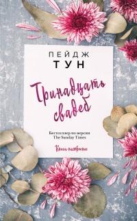 Тринадцать свадеб - Пейдж Тун