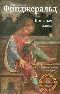 Книжная лавка - Пенелопа Фицджеральд
