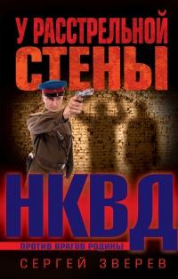 У расстрельной стены - Сергей Зверев