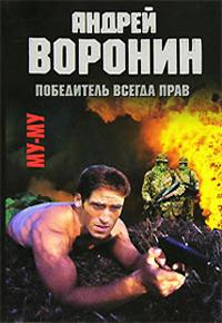 Победитель всегда прав - Андрей Воронин