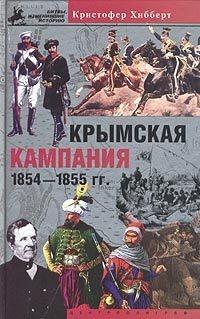 Крымская кампания 1854-1855. Трагедия лорда Раглана - Кристофер Хибберт