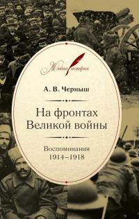 На фронтах Великой войны. Воспоминания. 1914-1918 - Андрей Черныш