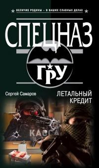 Летальный кредит - Сергей Самаров