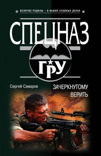 Зачеркнутому верить - Сергей Самаров