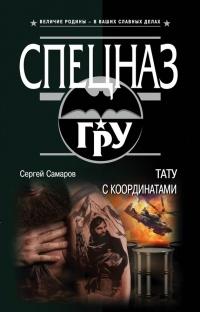 Тату с координатами - Сергей Самаров