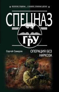 Операция без наркоза - Сергей Самаров