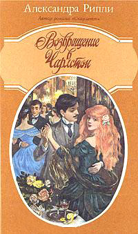 Возвращение в Чарлстон - Александра Риплей
